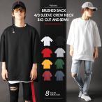 ショッピングカットソー 《送料無料》カットソー Tシャツ スウェット トレーナー 7分袖 ビッグ ワイド クルーネック ストレッチ ストリート