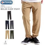 OUTDOOR PRODUCTS イージーパンツ リラックスパンツ パンツ ロングパンツ メンズ