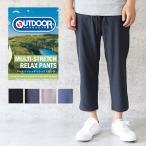 outdoor products アウトドアプロダクツ マルチストレッチ リラックスパンツ メンズ アンクル丈 9分 イージーパンツ クロップドパンツ ジャージ ヨガ メール便
