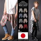 スカート メンズ 腰巻き 巻きスカート 日本製 国産 ストリートモード チェック 2018 秋 冬 新作