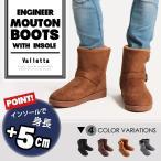 ムートンブーツ/レザーブーツ/インソール/シークレットインソール/メンズ/ブーツ/シューズ/レザー/靴
