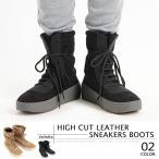 ブーツ レザー レザースニーカー レザーブーツ スエード シューズ 靴 メンズ