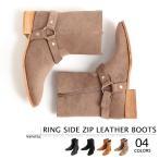 ブーツ レザー レザーブーツ スエード リングブーツ シューズ 靴 メンズ