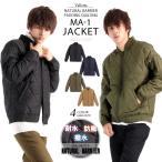 中綿ジャケット ダウンジャケット MA-1 MA1 ジャケット ブルゾン 防寒