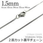 ステンレスネックレス/ネックレスチェーン/レディースネックレス/サージカルステンレス製 1.5mm喜平チェーン45cm/50cm/55cm/60cm/sn1-03