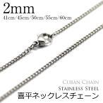 ステンレスネックレスチェーン/サージカルステンレス製 2mm 喜平チェーン/41cm〜60cm/sn1-10