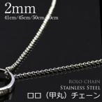 ステンレスネックレス/サージカルステンレス製 2mm ロロチェーン(甲丸チェーン)41cm/45cm/50cm/55cm/60cm/sn1-13
