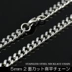 サージカルステンレス製 5mm 2面カット喜平チェーン / 45cm�65cm