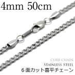 喜平ネックレス/サージカルステンレス製 4mm 6面カット喜平チェーン/50cm/xkn20