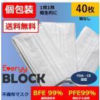 個包装 50 枚 4箱以上で送料無料 不織布 マスク BLOCK 使い捨て 高品質 PFE BFE 99% カット 男女兼用 ウィルス対策 花粉 飛沫感染対策 三層構造 国内発送