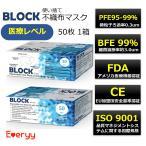 BLOCK マスク 高品質 BFE 99%カット 三層構造 50枚