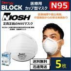 NIOSH N95 医療用 カップ 型 マスク 5 枚  Everyy