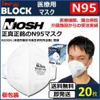 N95 マスク 20枚 医療用 個包装