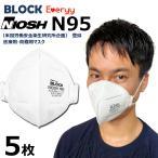 NIOSH N95 医療用 マスク 5 枚 送料無料 Everyy