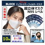 N95レベル 不織布4層マスク 10枚 超立体 ナノファイバー 医療 レベル 息がしやすい BLOCK EVERYY NANOFIBER