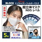 N95レベル ナノファイバーフィルター 不織布4層マスク 5枚 超立体 医療 息しやすい 眼鏡曇らない 口紅つかない 夏  臭くならない 会話しやすい スポーツ