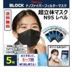 N95 レベル ナノファイバーフィルター 不織布 4層 マスク 黒 ブラック 5枚 超立体 医療 眼鏡曇らない 口紅つかない 臭くならない 会話しやすい 長時間 移動