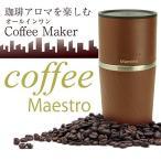 Coffee Maestro (コーヒーマエストロ)手動式ミルとボトルがワンセットになったコーヒーメーカー