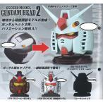 機動戦士ガンダム EXCEED MODEL GUNDAM HEAD 2 ノーマル3種セット