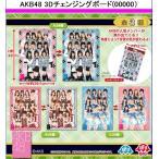 驚きの大特価 【AKBグッズ】 大放出 (数量限定) AKB48 3Dチェンジングボード (全3種セット) 前田敦子 大島優子 他