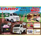 スズキ キャリー RC(SUZUKI CARRY)軽トラ 正規認証ラジコン 1/20 (白)