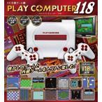 プレイコンピューター118 FC互換ゲーム機 ファミコン用ゲームカセットが遊べる ラッピング不可