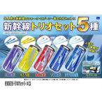 JR商品化公認商品 新幹線トリオセット 全5種 (お箸・スプーン・フォークのセット)