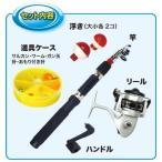(釣りセット) 釣りに必要な道具が揃ったフルセット (フィッシングセット)