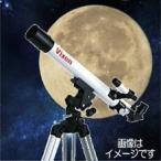Yahoo!バリュークラブヤフーショップ激安 (新商品) Vixen ビクセン 天体望遠鏡 スペースアイ 600 32753  (一流ブランド天体望遠鏡) 早い者勝ち (送料無料)