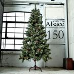 クリスマスツリー 150cm 高級クリスマスツリー ドイツトウヒツリー ヌード(オーナメントなし)タイプ アルザス(クリスマスツリー おしゃれ 北欧)