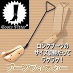 ブーツフィッター /ブーツキーパー ロングブーツ対応 女性用/