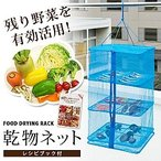 乾物ネット レシピ付き /干し野菜 干物作り/