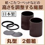 ハイヒールプラス C(サークル) チョコレートブラウン 2個組(916010) /テーブル ベッド こたつ 高さ調整 継ぎ脚/