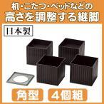 ニューハイヒール100 消臭剤入 4個組(91528060) /底面カバー テーブル 高さ調整 こたつ/