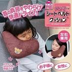 クルマdeシートベルトクッション /車 枕/