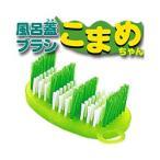 風呂蓋ブラシこまめちゃん /フタ 掃除/