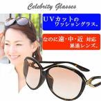 ショッピングセレブ セレブサングラス(遠・中・近レンズ)uvカットのリーディンググラス【老眼鏡には見えない】