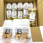 神バナナ 皮ごと食べられる国産無農薬バナナ Sサイズ 4本セット+チップ2個+メレンゲ1個(化粧箱入+630円)