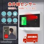 在庫セール 温度検知器 壁掛け赤外線体温計 日本製温度センサー 高精度 会社 学校 グループ 高速検温 非接触式 発熱アラーム 自動測定 日本語取説