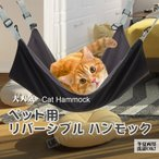 ペット ハンモック クッション 猫用ベッド 猫用ハンモック型ベッド 小動物 ねこ 2way 年中使える 冬夏両用 取り付け簡単 洗濯OK Lサイズ