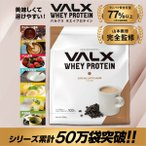 VALX (バルクス) ホエイプロテイン WPC 山本義徳 プロテイン 1000g カフェオレ風味