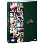 【DVD】【9%OFF】AKB48 41stシングル 選抜総選挙〜順位予想不可能、大荒れの一夜〜BEST SELECTION/AKB48 エー...