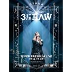 【DVD】【23%OFF】にじいろTour 3-STAR RAW 二夜限りのSuper Premium Live 2014.12.26/絢香 ...