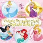 【CD】Disney Music For Ballet Class〜DREAM GIRLS/針山真実 ハリヤマ マミ