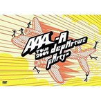 【DVD】【10%OFF】AAA TOUR 2009-A depArture pArty-/AAA トリプル・エー