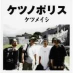 【CD】【9%OFF】ケツノポリス/ケツメイシ ケツメイシ
