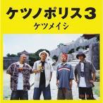【CD】【9%OFF】ケツノポリス3/ケツメイシ ケツメイシ