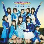 空色のキセキ / SUPER☆GiRLS (CD)