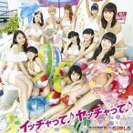 イッチャって(音符記号) ヤッチャって(音符記号) / SUPER☆GiRLS (CD)