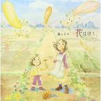 親と子の「花は咲く」(DVD付) / 鈴木梨央/福島県双葉郡大熊町立大野小学校合唱部の皆さん (CD)